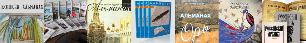 Как правильно пишется слово «альманах»?