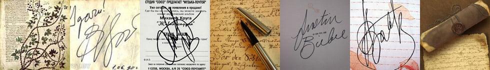 Как правильно пишется слово «автограф»?